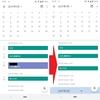 【スマホ】Googleカレンダーの誕生日を消す(非表示にする)方法