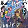 大倉 崇裕『スーツアクター探偵の事件簿』