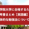 桃山学院大学に合格するための参考書まとめと勉強法『英語編』
