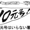 元号はいらない署名運動ニュース1号