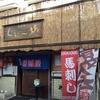 【オススメ5店】松本市(長野)にあるオムレツが人気のお店