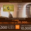 【2018年10月版】アメックスゴールド入会キャンペーン比較!90,000円分の還元を受けよう!