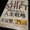 『LIFE SHIFT』(ライフシフト):読書感想