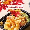 【ほっともっと】新発売「海鮮天丼」を食べた感想。