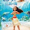 映画『モアナと伝説の海』感想 圧倒的な技術から見えてくるもの