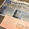 パルコから株主優待と中間業績報告が届きました!(2018年8月期)