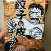 おやつカンパニー  餃子の皮チップス(タレ掛け焼き餃子味)食べてみました