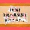 【台湾】佳德糕餅(Chia Te)の鳳梨酥(パイナップルケーキ)を食べてみた。