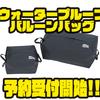 【アブガルシア】防水性の高い収納バッグ「ウォータープルーフバルーンバッグ」通販予約受付開始!