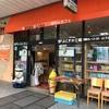 【神奈川おみやげ売り場】 YYポート横須賀 物産品コーナー