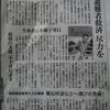 福島原発事故「自主避難者」を国は救済せよ 国連人権委員会が勧告していた!