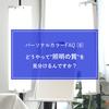福岡のパーソナルカラー診断情報 よくある質問と誤解(8)