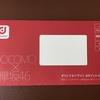欅坂46×dポイントキャンペーンに当選してオリジナルデザインカードが届いた話。