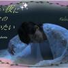 ☆diary☆岩谷時子メモリアルコンサート~forever~【第2部】