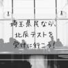 埼玉県民なら、北辰テストを受けに行こう!