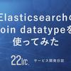 Elasticsearchのjoin datatypeを使ってみた