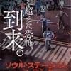映画『ソウル・ステーション パンデミック』感想と解説 世界と韓国のアニメーションの流れにそった作品