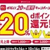 「d払い20%還元」再び。9月14日(土)から1ヶ月間。沖縄の対象店舗は?