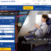 ANA国内線に安く乗る方法、ANA Discover JAPAN Fareって何?