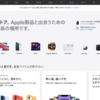 Apple、公式サイトをリニューアル 「ストア」タブが復活し製品を購入しやすく