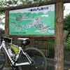 【ロードバイクでいく】初夏の一庫ダム、能勢のイタリアン