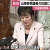 文喜相の謝罪を一蹴していた山東参議院議長
