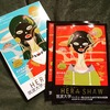 ヘラ・ショーの真っ黒なフェイスマスクはパケ買いしちゃう可愛さ