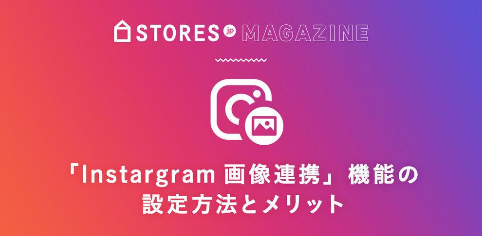 Instagramの画像がそのまま商品写真に!「Instargram画像連携」機能のメリットと設定方法