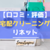 【口コミ・評判まとめ】宅配クリーニング【リネット】体験日記