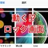 ロック中の画面に動画をはめ込むやり方「Live Photoを活用しよう❗️」#iphone #壁紙 #おすすめ