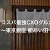 コスパ最強CXOグルメ〜東京銀座 鮨あい田〜