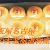 秋の大北海道物産展でお買物!おすすめグルメ・スイーツの感想【松坂屋名古屋】