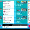 【剣盾S15使用構築】犬と雷鳥と時々モグラ【最終632位/レート1911】
