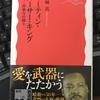 『マーティン・ルーサー・キング──非暴力の闘士』