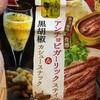 岩塚製菓:アンチョビスティックと黒胡椒カシューナッツ