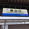 先進的でレトロな駅~新山口駅~
