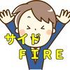 【サイドFIRE】「リートETF」の組み合わせで毎月分配金。悪名高き「毎月分配型投信」じゃないですよ!