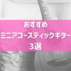 おすすめミニアコースティックギター3選