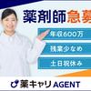 【登録薬剤師数No.1】薬キャリ