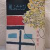 『風ふたたび』 著:永井龍男
