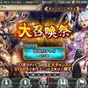 【幻獣契約クリプトラクト】大召喚祭とラムダゾット