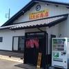 中華そばが名物のラーメン店でつけ麺を食す。上州濃厚中華蕎麦 はたお商店 高崎店