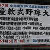 第7回中部南支部<琉球新報杯争奪>学童軟式野球大会