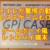 RETROFLAG GPi CASEのセットアップ~組み立て~PSゲームの起動まで