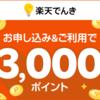 楽天のでんき【まちでんき】は、申込みで2,000ポイントがもらえ、 さらに電気代の削減