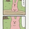 8コマ漫画スキウサギ「発表」