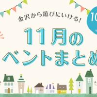 【10/28更新!】石川・金沢から行けるイベント一覧2020!【イベントまとめ】
