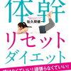 楽天ブックス 週間ランキング(本~美容・暮らし・健康)(3/5~3/11)