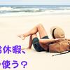 【いつ】有給休暇は何曜日に取るのがベストか?