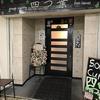 【オススメ5店】平岸・澄川(豊平区・南区)(北海道)にあるスープが人気のお店